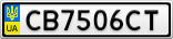 Номерной знак - CB7506CT