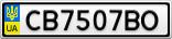 Номерной знак - CB7507BO