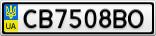 Номерной знак - CB7508BO