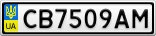Номерной знак - CB7509AM