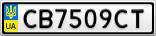 Номерной знак - CB7509CT