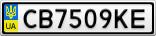 Номерной знак - CB7509KE
