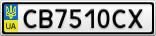 Номерной знак - CB7510CX