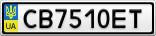 Номерной знак - CB7510ET