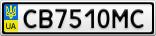 Номерной знак - CB7510MC