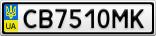 Номерной знак - CB7510MK