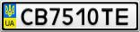 Номерной знак - CB7510TE