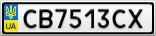 Номерной знак - CB7513CX