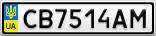 Номерной знак - CB7514AM