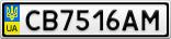 Номерной знак - CB7516AM