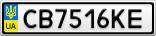 Номерной знак - CB7516KE