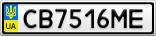 Номерной знак - CB7516ME