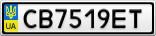 Номерной знак - CB7519ET