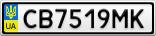 Номерной знак - CB7519MK