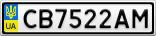 Номерной знак - CB7522AM