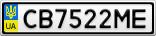 Номерной знак - CB7522ME