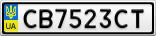 Номерной знак - CB7523CT