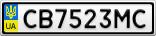 Номерной знак - CB7523MC