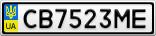 Номерной знак - CB7523ME