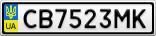 Номерной знак - CB7523MK