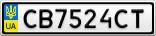Номерной знак - CB7524CT