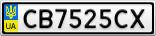 Номерной знак - CB7525CX
