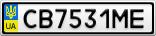 Номерной знак - CB7531ME