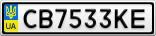 Номерной знак - CB7533KE
