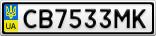 Номерной знак - CB7533MK