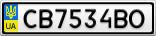 Номерной знак - CB7534BO