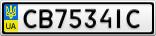 Номерной знак - CB7534IC