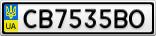 Номерной знак - CB7535BO