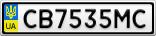 Номерной знак - CB7535MC