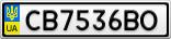 Номерной знак - CB7536BO