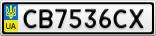 Номерной знак - CB7536CX
