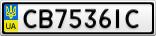 Номерной знак - CB7536IC