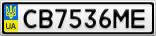 Номерной знак - CB7536ME