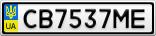 Номерной знак - CB7537ME