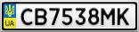 Номерной знак - CB7538MK