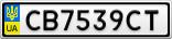 Номерной знак - CB7539CT