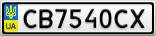 Номерной знак - CB7540CX