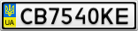 Номерной знак - CB7540KE