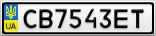 Номерной знак - CB7543ET