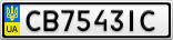 Номерной знак - CB7543IC