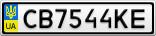 Номерной знак - CB7544KE