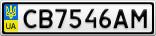 Номерной знак - CB7546AM