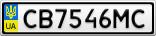 Номерной знак - CB7546MC