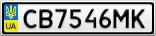 Номерной знак - CB7546MK