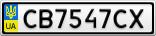 Номерной знак - CB7547CX