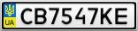 Номерной знак - CB7547KE